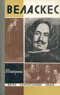 Веласкес