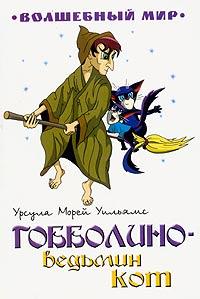 Гобболино - ведьмин кот