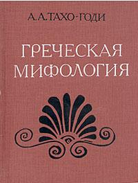 Книга Греческая мифология
