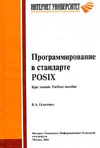 Программирование в стандарте POSIX. Курс лекций ( 5-9556-0011-6 )
