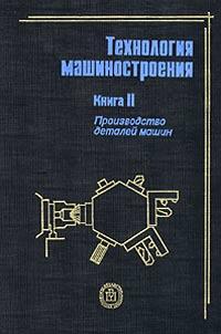 Купить Технология машиностроения. Книга 2. Производство деталей машин