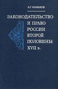Законодательство и право России второй половины XVII в.