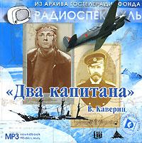 Два капитана (аудиокнига MP3)