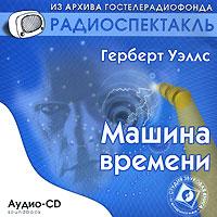 Машина времени (аудиокнига CD)