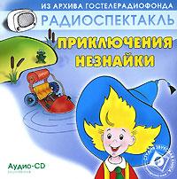 Приключения Незнайки (аудиокнига CD)
