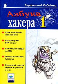 Азбука хакера 1 ( 5-901321-96-0 )