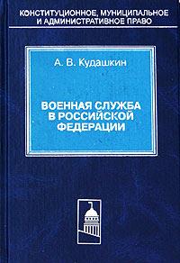 Военная служба в Российской Федерации