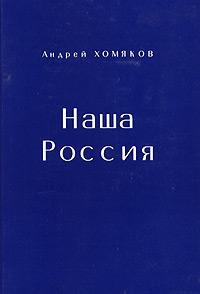 Наша Россия ( 5-98407-007-3 )