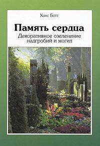 Память сердца. Декоративное озеленение надгробий и могил