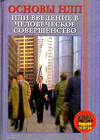 Книга Основы НЛП или Введение в человеческое совершенство