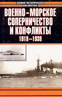 Купить Военно-морское соперничество и конфликты в 1919-1939