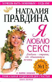Книга Я люблю секс! Любовь - страна, где сбываются мечты. Уникальная энциклопедия счастья. Книга 1