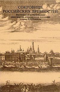 Сокровище российских древностей