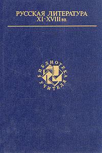Книга Русская литература XI - XVIII вв