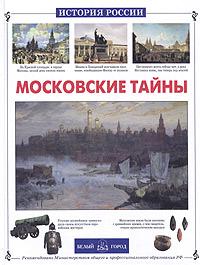 Книга Московские тайны