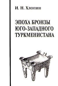 Эпоха бронзы Юго-Западного Туркменистана