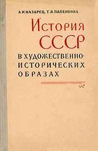 История СССР в художественно-исторических образах