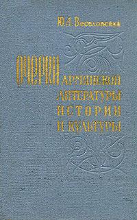 Очерки армянской литературы и истории культуры
