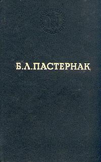 Борис Пастернак. Избранные произведения