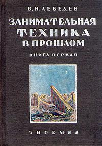 Занимательная техника в прошлом. Книга первая