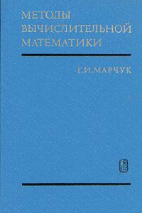 Методы вычислительной математики