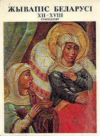 Живопись Белоруссии XII-XVIII