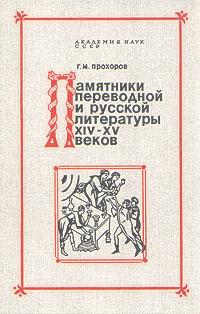 Памятники переводной и русской литературы XIV - XV веков