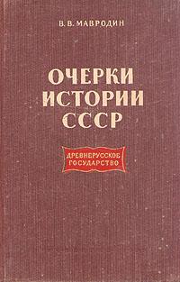 Очерки истории СССР. Древнерусское государство