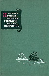 История русских географических открытий
