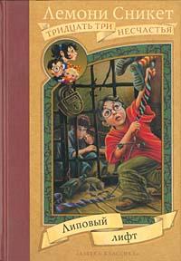 Книга Липовый лифт