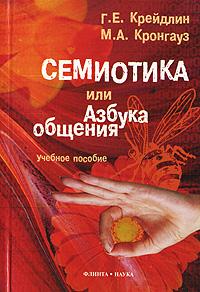 Семиотика, или Азбука общения ( 978-5-89349-612-3, 5-89349-612-4, 5-02-032992-4 )