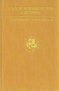 А. Блок, В. Маяковский, С. Есенин. Избранные сочинения