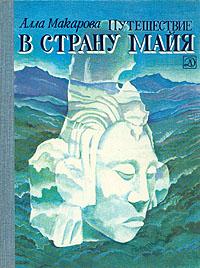 Путешествие в страну майя