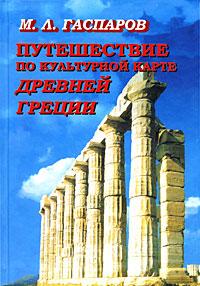 Путешествие по культурной карте Древней Греции ( 5-9582-0020-8 )