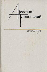 Арсений Тарковский. Избранное