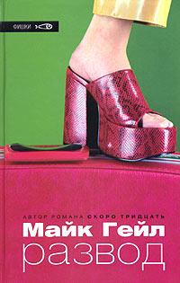 Книга Развод