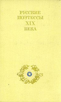 ������� �������� XIX ����
