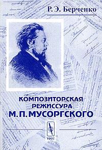 Композиторская режиссура М. П. Мусоргского