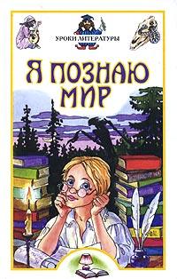 Я познаю мир. Уроки литературы ( 5-17-020328-4, 5-271-07179-0 )