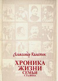 Хроника жизни семьи Сталина