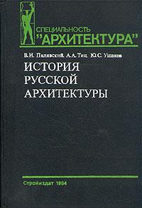 История русской архитектуры