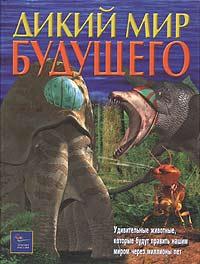 Дикий мир будущего12296407Дикий мир будущего - это книга об эволюции. В ней ты найдешь рассказ о фантастическом мире, который когда-нибудь придет на смену нашей природе, и узнаешь, как современная наука помогает нам вообразить этот удивительный мир. Ты познакомишься с чудовищами, которые, возможно, через много веков будут бродить по нашей планете, и станешь свидетелем их борьбы за существование в негостеприимных землях, населенных ужасными хищниками.