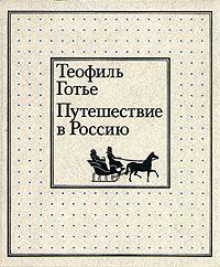 Книга Путешествие в Россию