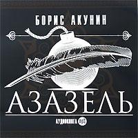 Азазель (аудиокнига MP3)
