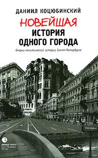 Новейшая история одного города. Очерки политической истории Санкт-Петербурга ( 5-8370-0092-5 )