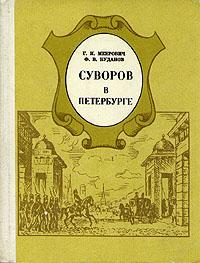 Суворов в Петербурге