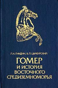 Гомер и история Восточного Средиземноморья