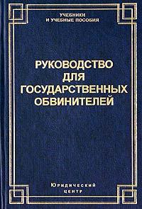 Руководство для государственных обвинителей: криминалистический аспект деятельности ( 5-94201-275-X )