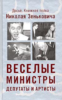 Книга Веселые министры, депутаты и артисты
