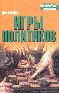 Игры политиков ( 5-17-022166-5, 5-9578-0472-Х )